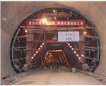隧道施工案例